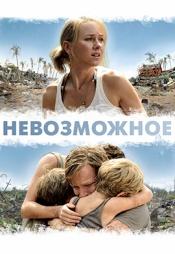 Постер к фильму Невозможное 2012