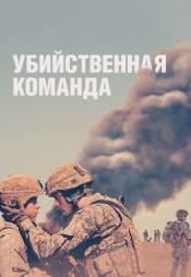 Постер к фильму Убийственная команда 2019