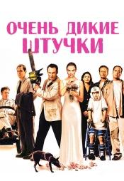 Постер к фильму Очень дикие штучки 1998