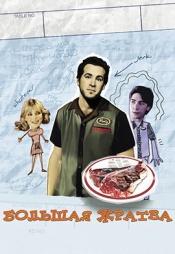 Постер к фильму Большая жратва 2005