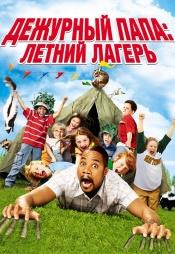 Постер к фильму Дежурный папа: Летний лагерь 2007
