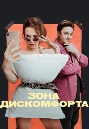 Постер к сериалу Зона дискомфорта 2020