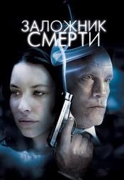 Постер к фильму Заложник смерти 2008