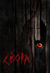 Постер к фильму Свора 2006