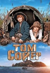Постер к фильму Том Сойер 2011