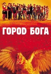Постер к фильму Город Бога 2002