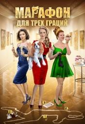 Постер к сериалу Марафон для трёх граций 2015