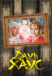 Постер к фильму Даун Хаус 2001