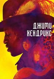 Постер к фильму Джими Хендрикс 2013