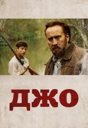 Постер к фильму Джо 2013