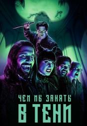 Постер к сериалу Чем мы заняты в тени 2019