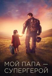 Постер к фильму Мой папа – супергерой 2019