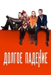 Постер к фильму Долгое падение 2013