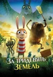 Постер к фильму За тридевять земель 2014