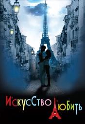 Постер к фильму Искусство любить 2011
