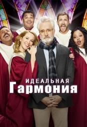 Постер к сериалу Идеальная гармония 2019