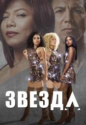 Постер к сериалу Звезда (2016) 2016