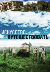 Постер к фильму Искусство путешествовать 2008