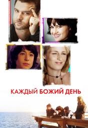 Постер к фильму Каждый Божий день 2010
