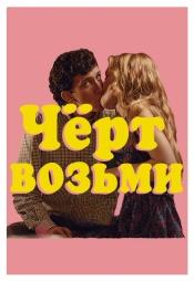 Постер к фильму Чёрт возьми 2019