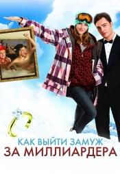 Постер к фильму Как выйти замуж за миллиардера 2010
