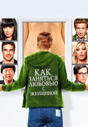 Постер к фильму Как заняться любовью с женщиной 2010