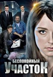 Постер к сериалу Беспокойный участок 2014
