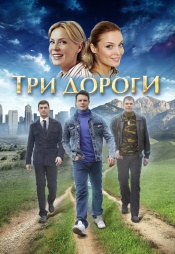Постер к сериалу Три дороги 2016