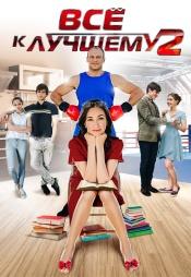Постер к сериалу Всё к лучшему 2 2017