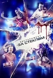 Постер к фильму Эксперимент «За стеклом» 2019