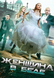 Постер к сериалу Женщина в беде 2 2015