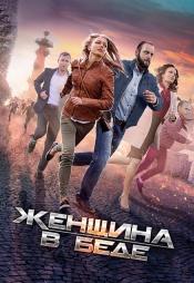 Постер к сериалу Женщина в беде 3 2016