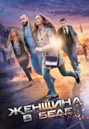 Постер к сериалу Женщина в беде 4 2016