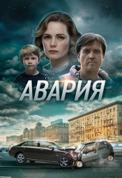 Постер к сериалу Авария 2017