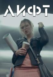 Постер к фильму Лифт (2013) 2013