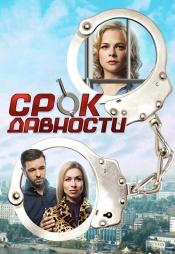 Постер к сериалу Срок давности 2017