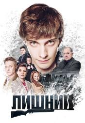 Постер к сериалу Лишний 2017
