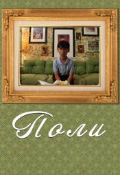 Постер к фильму Поли (2012) 2012