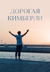 Постер к фильму Дорогая Кимберли 2017