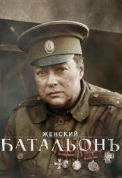 Постер к сериалу Женский батальонъ 2015