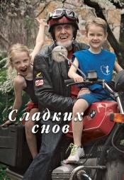 Постер к фильму Сладких снов 2014