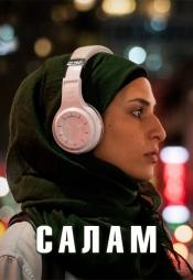 Постер к фильму Салам 2018