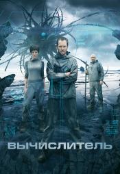 Постер к фильму Вычислитель 2014