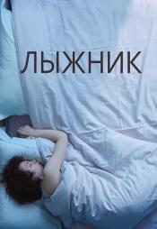 Постер к фильму Лыжник 2018
