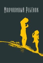 Постер к фильму Молчаливый ребёнок 2017
