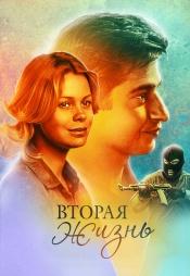 Постер к сериалу Вторая жизнь 2015