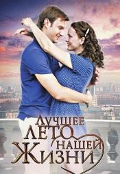 Постер к сериалу Лучшее лето нашей жизни 2011