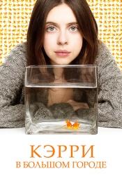 Постер к фильму Кэрри в большом городе 2016