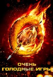 Постер к фильму Очень голодные игры 2013