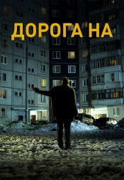 Постер к фильму Дорога на... 2011